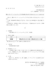 鷺宮スポーツ・コミュニティプラザ体育館工事に伴う利用中止について(お知らせ)のサムネイル