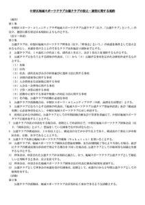 ②★規約のサムネイル