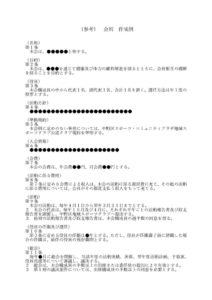 ⑤ (参考)会則のサムネイル
