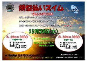 2019.12.28煩悩スイムのサムネイル