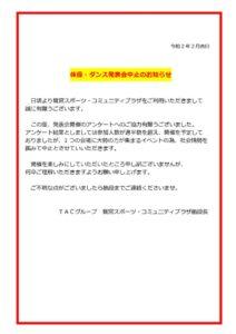 2019年度体操・ダンス発表会開催の中止のお知らせのサムネイル