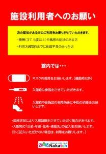 施設利用者様へのお願い (1)のサムネイル