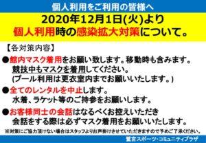 規制緩和POP(全体)2020.12-ーのサムネイル