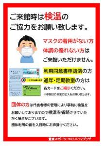 規制解除入館POP②2020.12~のサムネイル