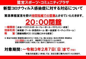 新型コロナ事業中止_鷺宮(1.8緊急事態宣言)のサムネイル