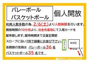 バレー・バスケ人数制限案内2.3~ – コピーのサムネイル