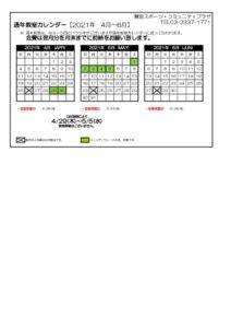 2021年通年カレンダーのサムネイル