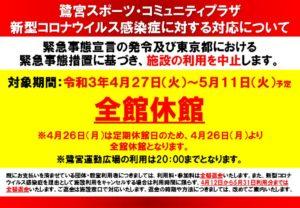 修正:新型コロナ_鷺宮(4.27~緊急事態宣言)のサムネイル