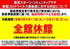 新型コロナ_鷺宮(5.12~緊急事態宣言)のサムネイル