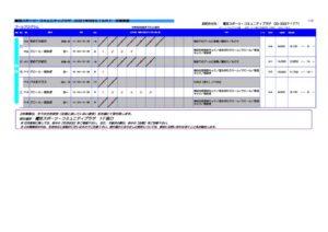2021年度Ⅱ期プール (空き状況)8.10更新のサムネイル