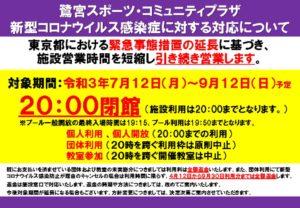 新型コロナ_鷺宮(7.12~緊急事態宣言)のサムネイル