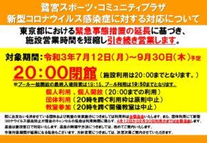 新型コロナ_鷺宮(9.12~緊急事態宣言延長)のサムネイル