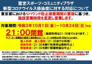 新型コロナ_鷺宮(10.1~リバウンド防止措置期間)のサムネイル